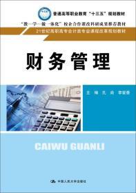 财务管理(高职教材)9787300240343(B21-1)