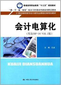 会计电算化-(用友ERP-U8 V10.1版)