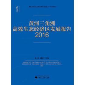 黄河三角洲高效生态经济区发展报告:2016