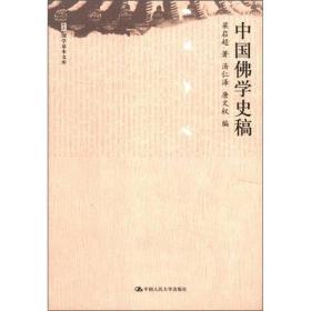 9787300155586中国佛学史稿