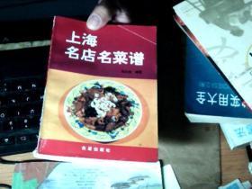 上海名店名菜谱   差不多九品          N3