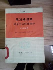 74年一版一印《政治经济学 社会主义经济部分 中级教程》