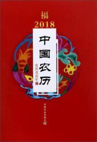 2018年中国农历(农历戊戌年)