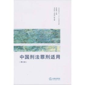 中国刑法罪刑适用(第3版)