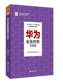 华为业务管理方法论