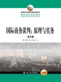 国际商务谈判:原理与实务(英文版)(国际商务经典教材)