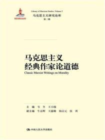 马克思主义经典作家论道德