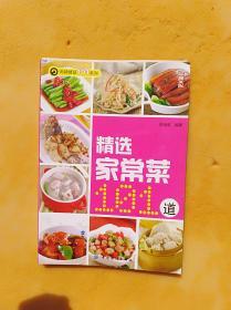 精选家常菜101道              (16开)《014》