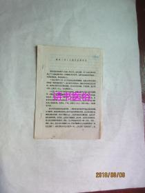 梅县(市)人民武装部简史
