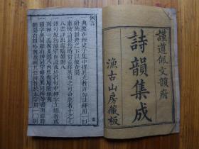 诗韵集成 卷一、二一册