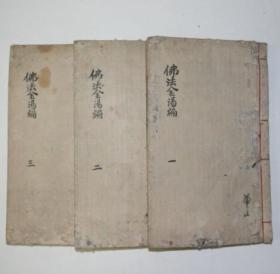 海内孤本:佛*法*金*汤*编  全十六卷3册。