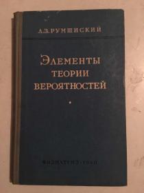 俄文原版:概率理论基础