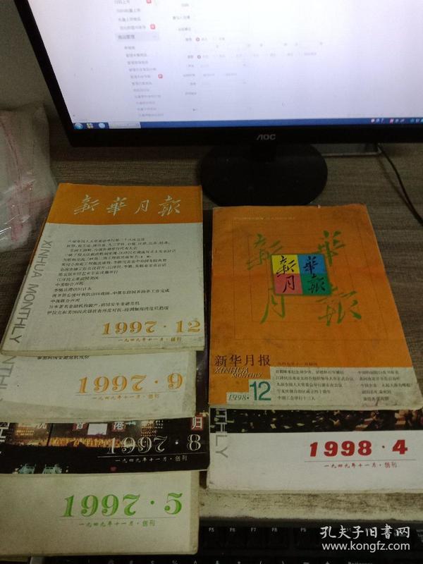 新华月报1992-5.8.9.12、1998-4.12