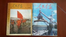 1983年第七期和1993年第二期《人民画报》