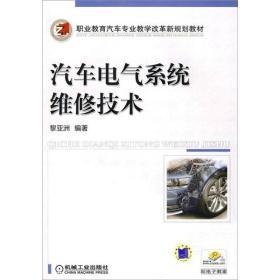 职业教育汽车专业教学改革新规划教材:汽车电气系统维修技术