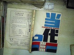 当代 1985 1