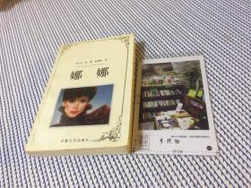 娜娜  【存于溪木素年书店】