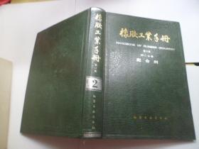 橡胶工业手册(第二分册)-配合剂(修订版)