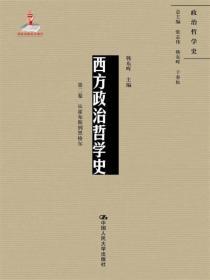 西方政治哲学史(第二卷)(国家出版基金项目;政治哲学史)