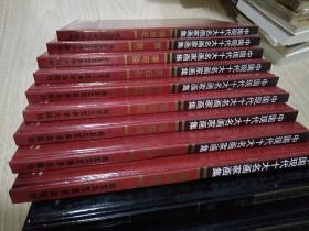 中国现代十大名画家画集(缺李苦禅)