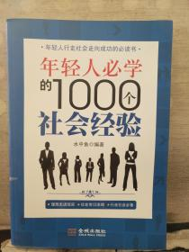 年轻人必学的1000个社会经验