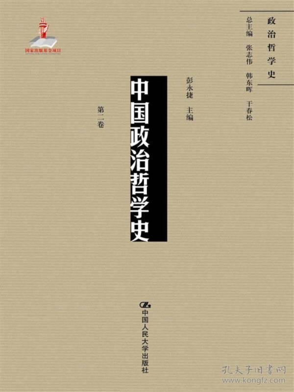 中国政治哲学史-第二卷