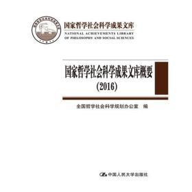 国家哲学社会科学成果文库概要(2016)(国家哲学社会科学成果文库)