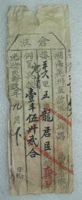 仓收   湖南晃州直隶军民府   例买兵谷   光绪29年