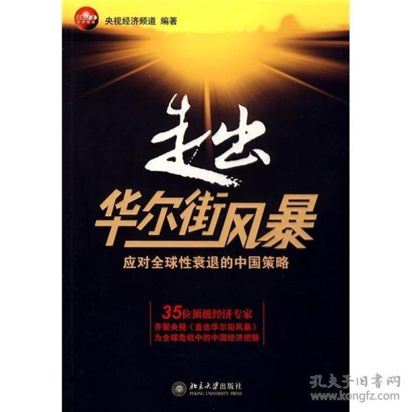走出华尔街风暴:应对全球性衰退的中国策略
