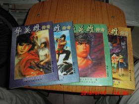 漫画:华英雄传奇 --浪迹天涯(1-4)