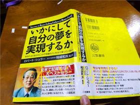 原版日文书 いかにして自分の梦を実现すろか ロバⅠト・シユラl 株式会社三笠书房 1999年5月 32开硬精装