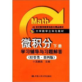《微积分(下册)》学习辅导与习题解答(经管类·第4版)