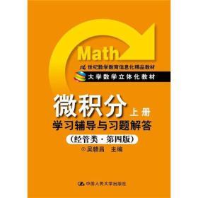 微积分:学习辅导与习题解答(上册)(经管类·第4版)/21世纪数学教育信息化精品教材