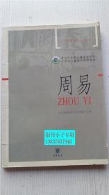周易 北京四海经典文化传播中心编 中华书局 9787101047639