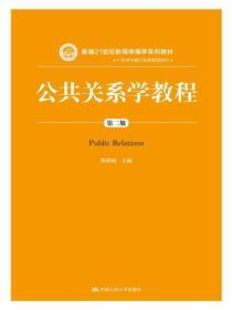 公共关系学教程(第二版)/新编21世纪新闻传播学系列教材