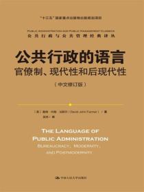 公共行政的语言:官僚制、现代性和后现代性(中文修订版)/公共行政与公共管理经典译丛