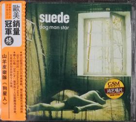 狗星人-山羊皮乐队-英伦摇滚-正版CD