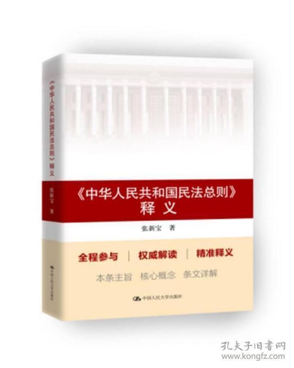 <<中华人民共和国民法总则>>释义