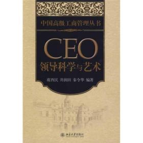 CEO棰�瀵肩�瀛�涓��烘�� 涓��� 甯���姘�锛�浜�娑��帮�绉�浠ゅ��缂��� CEO ling dao ke xue yu yi sh