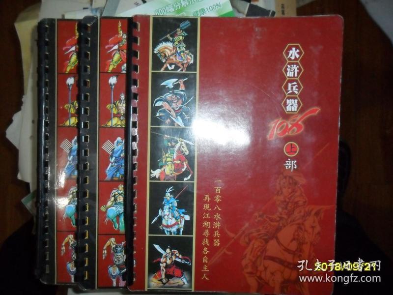 水浒兵器108《上、中、中》3册兵器