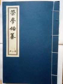 策学备纂.经部39卷.5册
