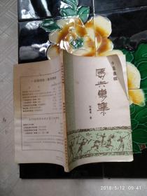 中国象棋马兵专辑