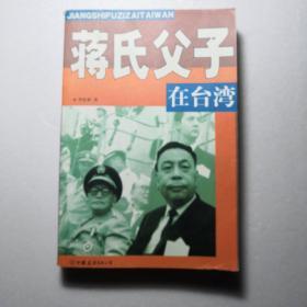 蒋氏父子在台湾