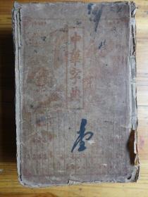 中华大字典 六册全