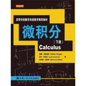 微积分(下册)(高等学校数学双语教学推荐教材)