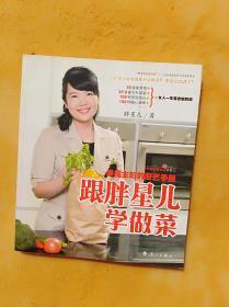 跟胖星儿学做菜              (24开)《014》