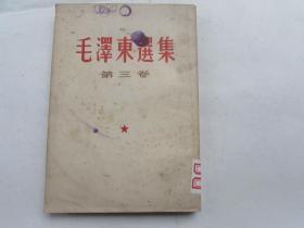 毛泽东选集(第三卷)繁体字竖排版