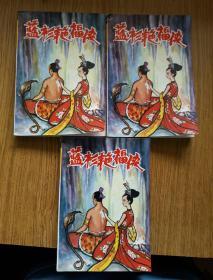 云中子武侠: 蓝衫艳福侠 上中下册全套 1994年一版一印仅5000套 少见 品新