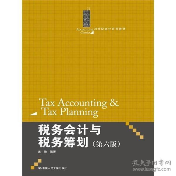 税务会计与税务筹划-(第六版)9787300159782 盖地