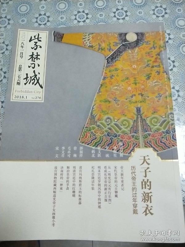 紫禁城(2018年1月号,天子的新衣-历代皇帝的过年穿戴).